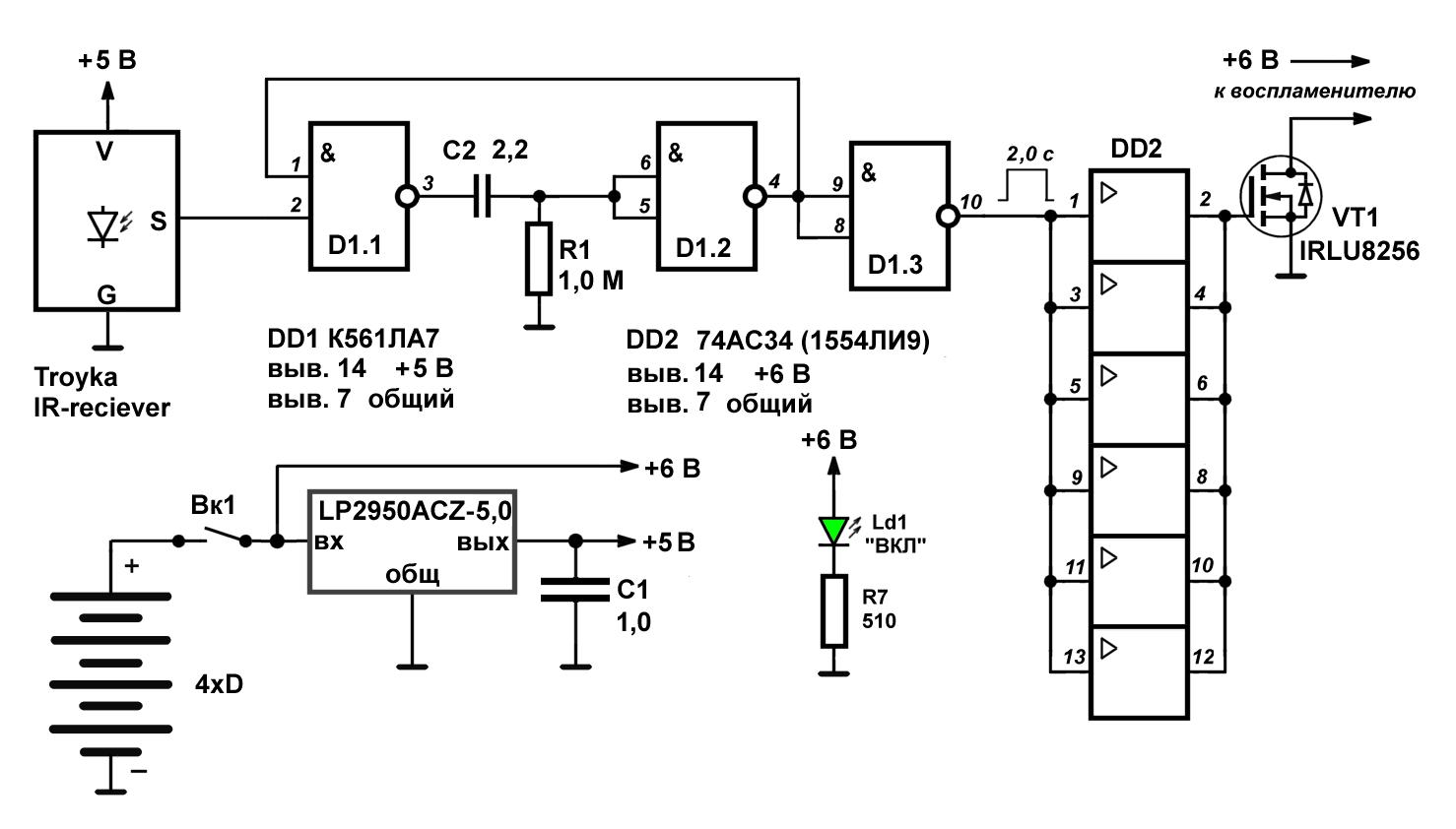 Простая схема дистанционного управления 151